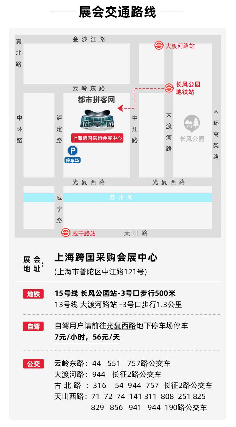 上海跨国采购会展中心-交通路线